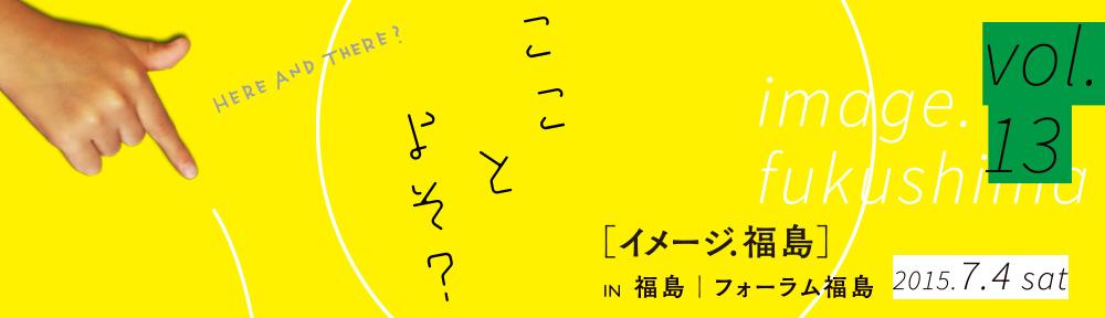 Image.Fukushima | イメージ フクシマ | イメージ.フクシマ│福島へのまなざし
